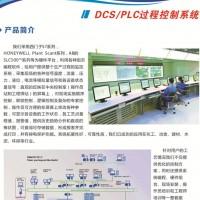 DCS控制系统无锡厂家