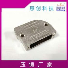 铝合金压铸ADC12恩创锌合金压铸厂家定制