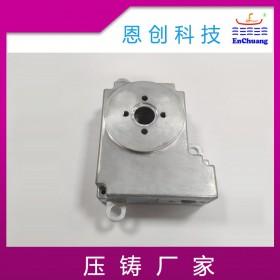 全智能双离合电机外壳智能产品配件恩创锌合金压铸厂家加工定制