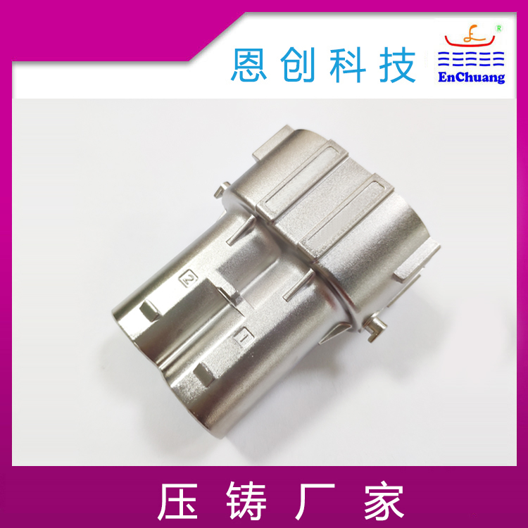 大两芯铝合金压铸高压连接器外壳恩创铝合金压铸厂家加工定制