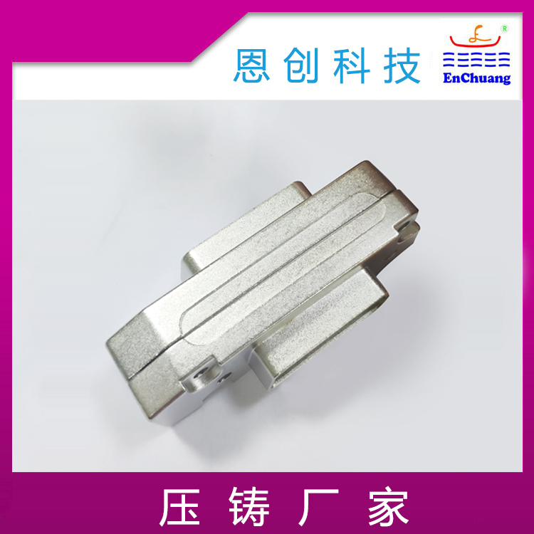 通讯连接器外壳精密锌合金压铸恩创锌合金压铸厂家供应