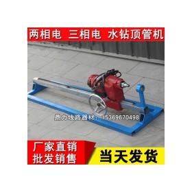 非开挖小型水钻顶管机 220V-380V液压顶镐机厂家直销