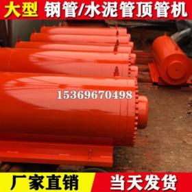 水泥管顶管机 200吨300吨500吨 支持定做非开挖顶管机