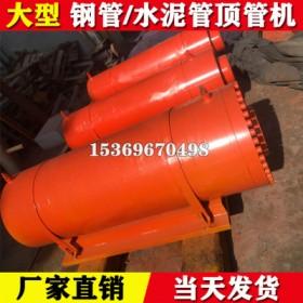 非开挖液压顶管机 大口径水泥管顶镐机 200-1000吨油缸