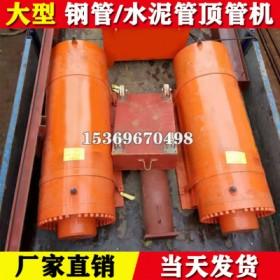 液压顶管机 水泥管顶管机过路钻孔机 过道打眼机器 水钻顶管机