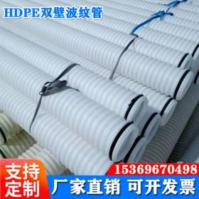 hdpe聚乙烯 110双壁波纹管 白色通讯管 大口径波纹管