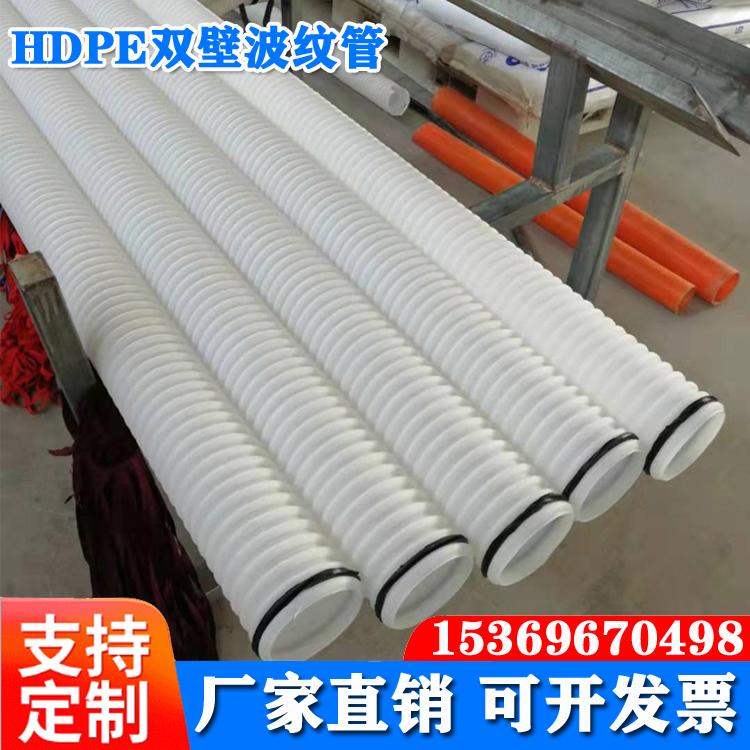 pe小口径白色双壁波纹管 排风管通信波纹 河北鼎力专业生产