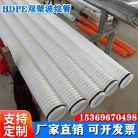 PE双壁波纹管生产厂家 白色PE通讯用伸缩小波纹管 厂家直销