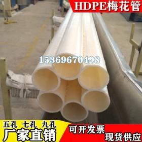厂家供应 pe七孔梅花管 白色弱电穿线管 五九孔管