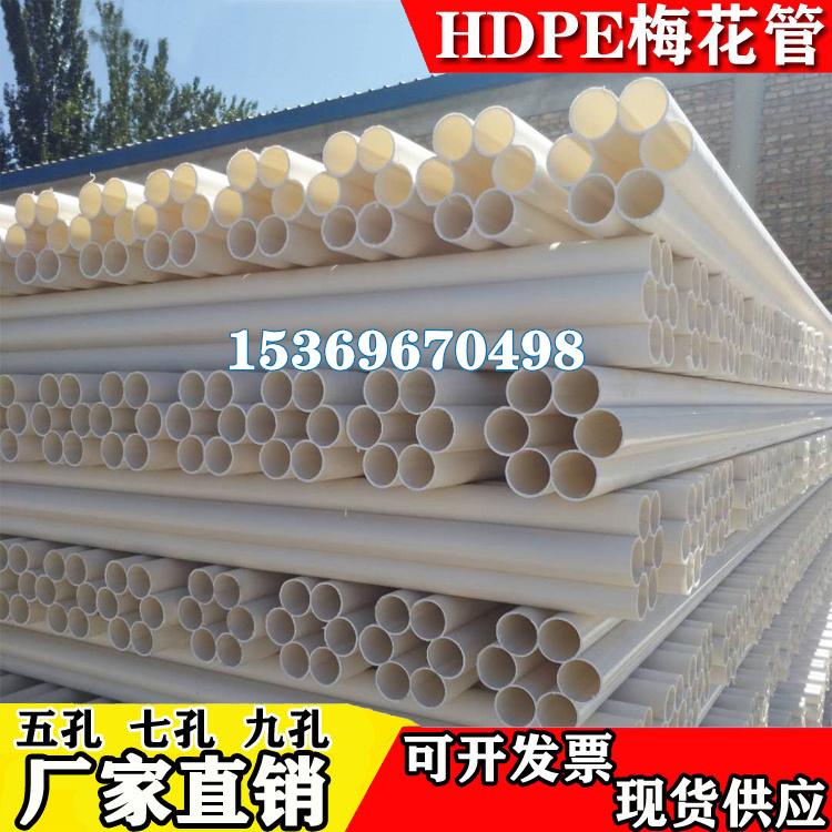 厂家现货供应28/32七孔梅花管价格 梅花管规格 优质梅花管