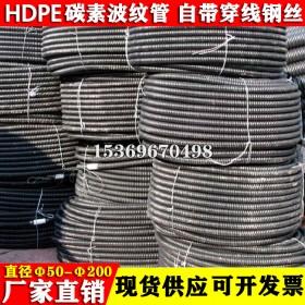 碳素波纹管 穿线用弱电波纹管 通信管 塑料电缆保护管