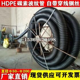 埋地碳素波纹管HDPE CFRP自带钢丝 路灯预埋螺纹管