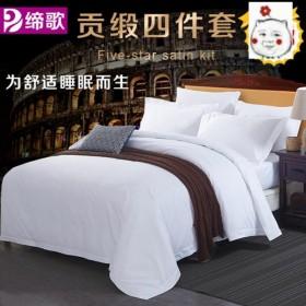 酒店布草 酒店用品 枕芯被芯 毛巾浴巾 贡缎 四件套