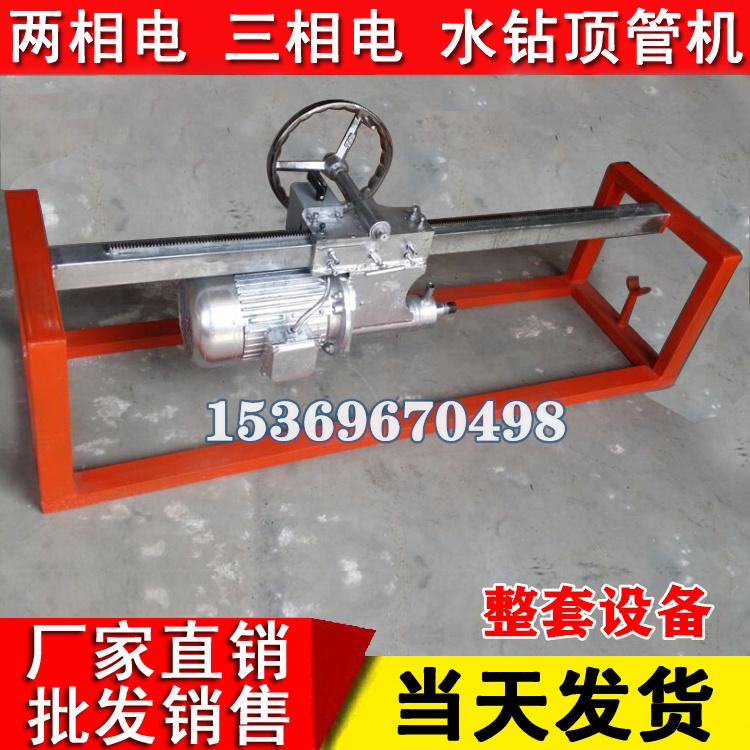 小型水钻顶管机 非开挖顶镐机 220V-380V液压顶管机
