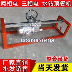 非开挖顶管设备 小型液压顶镐机 水钻顶管机220V380V