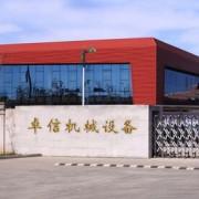 济宁市卓信工矿设备厂