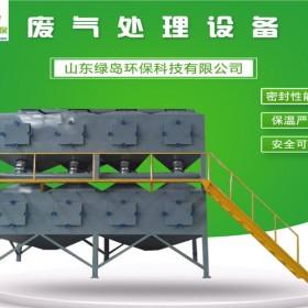 绿岛环保 废气处理设备 工业废气处理设备 厂家直销