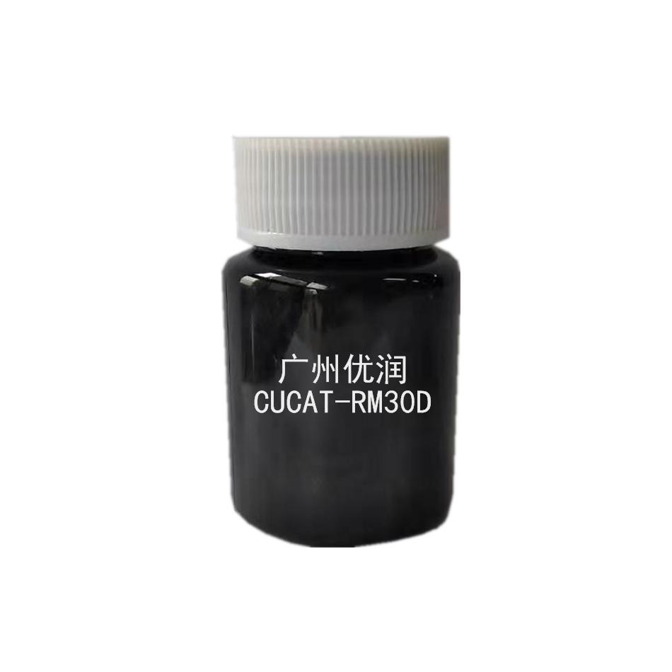 聚氨酯热敏延迟环保催化剂CUCAT-RM30D