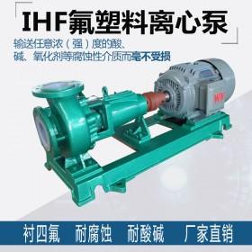 耐腐耐酸碱化工泵IHF离心泵氟塑料合金泵脱硫泵防腐泵