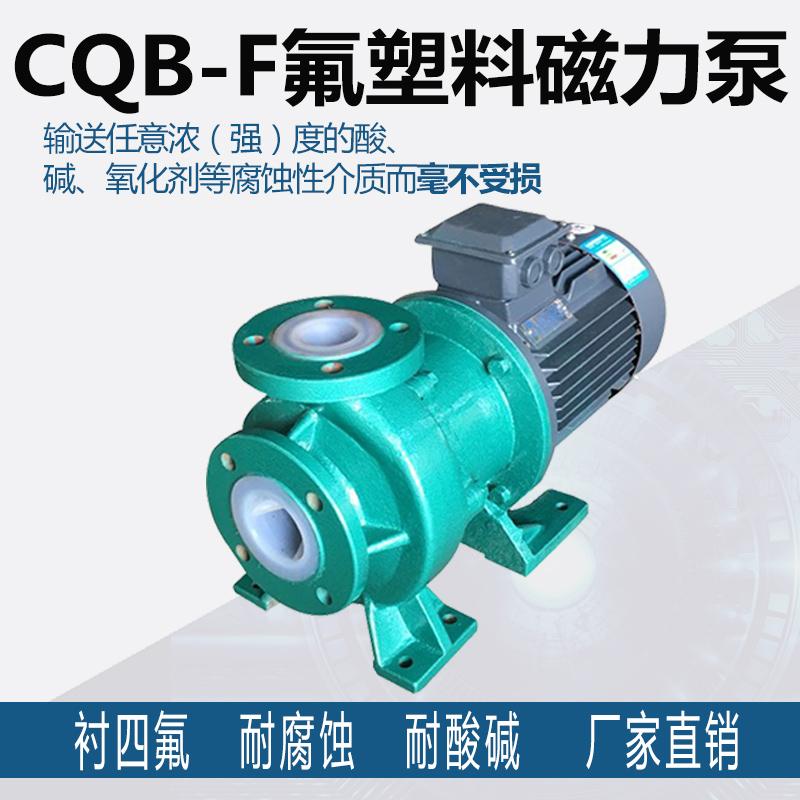 氟塑料磁力泵CQB耐酸碱防腐无泄漏衬氟化工磁力驱动泵