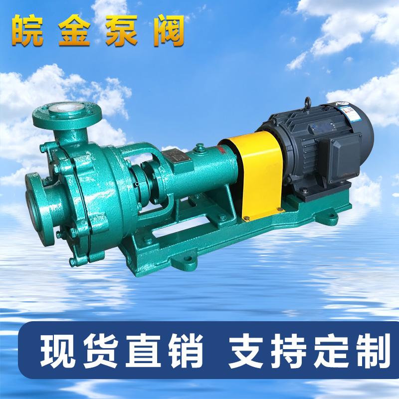 耐腐耐磨砂浆泵UHB料浆泵浆液循环泵脱硫泵污水泵