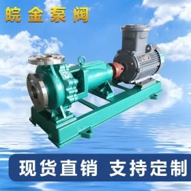 不锈钢离心泵IH,ISW污水泵排污泵304不锈钢化工泵