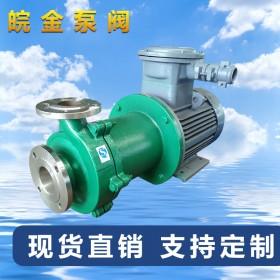 不锈钢磁力泵磁力驱动泵无泄漏防腐耐磨泵碱泵