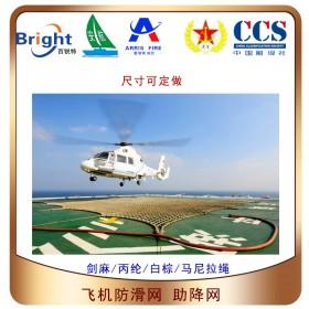 直升机平台防滑网15M×15M