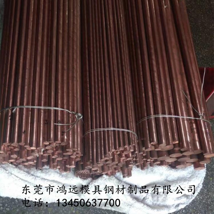 铬锆铜公司 广东铬锆铜板料 高硬度高导电