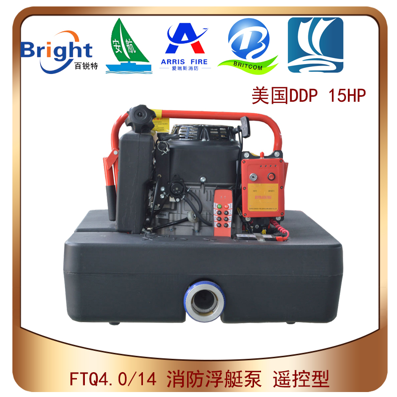 FTQ4.4/14-150遥控型消防浮艇泵