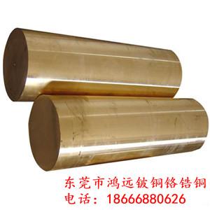 批发C17200 铍铜棒 铬锆铜 铍铜合金