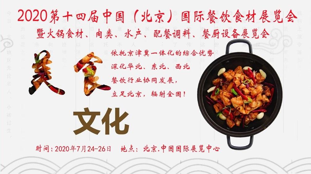 2020北京国际餐饮食材展览会