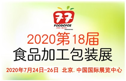 2020北京国际食品加工与包装展览会