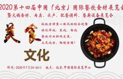 2020北京酒店餐饮食材展|餐饮交易展|餐饮采购展
