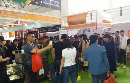 2020中国(北京)餐饮食材展览会