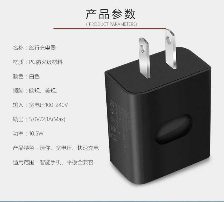 单口USB充电器5V2.1A手机充电头厂家批发