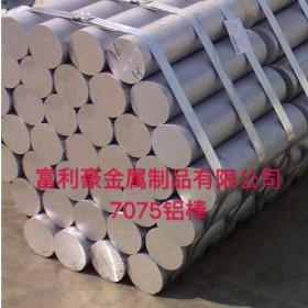 专业供应现货7003铝板、铝棒价格合理