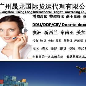 中国到布里斯班海运家具 包税海运价格 门到门服务