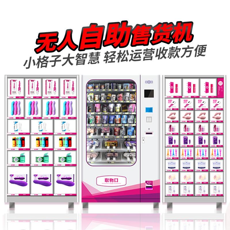 优趣成人用品自动售货机/情趣用品无人售货机