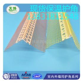 河北厂家生产网格布阴角网格布阳角