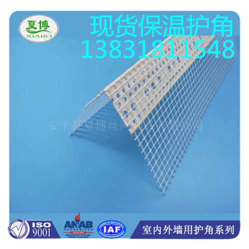 河北安平销售阴阳角PVC阴阳角