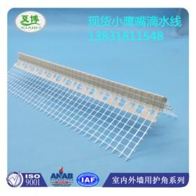 河北安平厂家生产PVC滴水线  保温滴水线