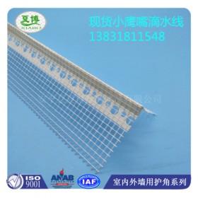 河北安平生产保温滴水线 PVC滴水线
