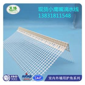河北厂家销售低价PVC滴水线