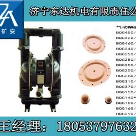BQG350/0.2煤矿用气动隔膜泵生产厂家
