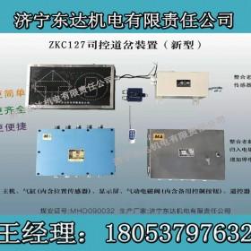 ZKC127司控道岔装置全自动电控道岔扳道装置