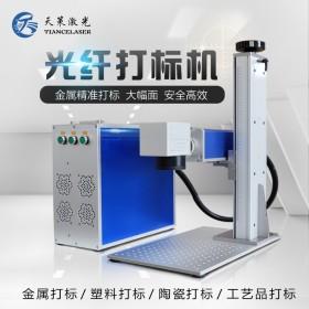 深圳UV紫外各种类型激光打标机可打95口罩天策厂家直供