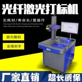厂家直供紫外光纤各种类型激光打标机95口罩额温枪防伪激光打标