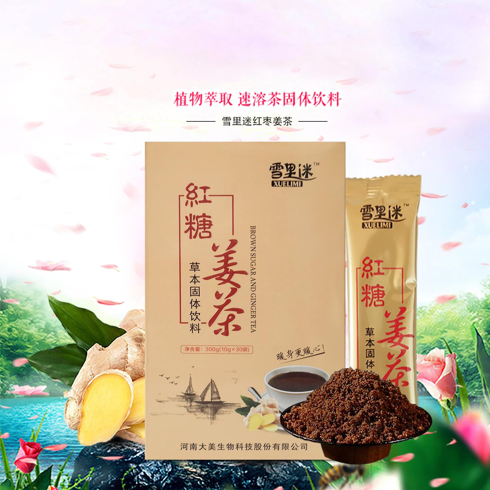 广东红糖姜茶代加工加盟 固体饮料oem贴牌工厂-河南大美