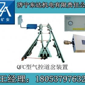 气控扳道器QFC气控道岔气控箱气缸